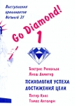 """GO diamond 1"""